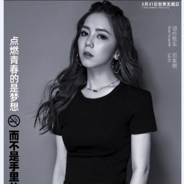 The poster for World No Tobacco Day with G.E.M