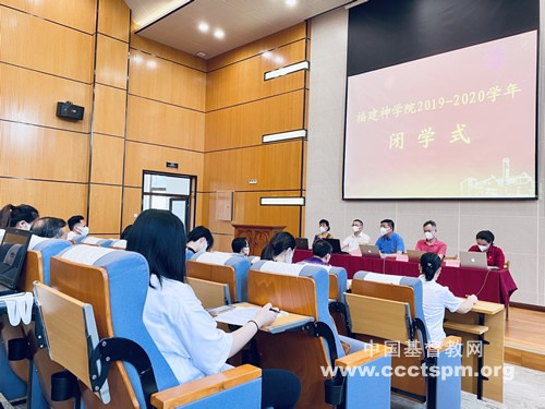 Fujian Theological Seminary held the 2019-2020 academic year online closing ceremony from June 23 to 24, 2020.