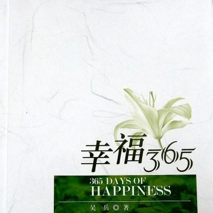 """The cover of Pastor Wu Bing's new book """"Happy 365"""""""