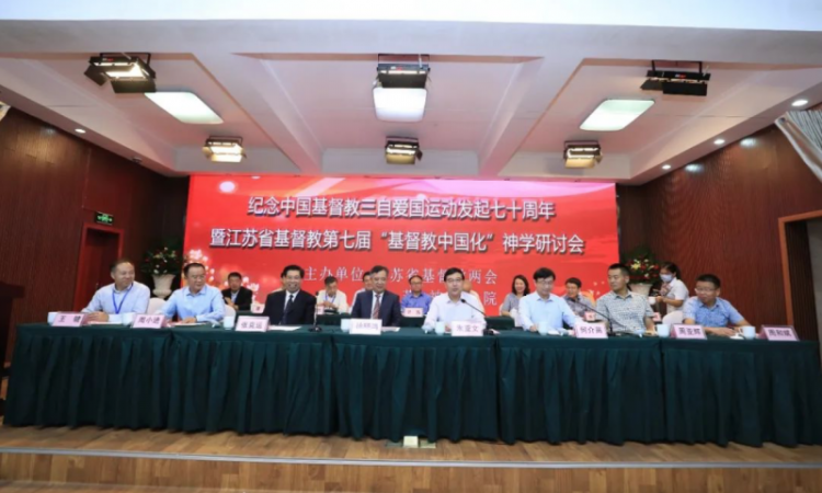 "The Seventh Theological Seminar on the Sinicization of Christianity was held in Jiangsu Province, featuring ""Quality Church Development in Jiangsu Province""."