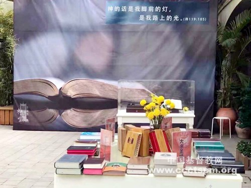 The exhibition of Chinese Bibles conducted in Guangzhou, Guangdong on December 12, 2020