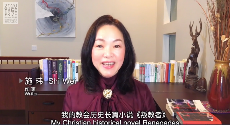 Shi Wei, who won the first prize of the 2020 Yage Prize in literature for her novel Renegades/The Apostate, gave a virtual award speech in Los Angeles, the United States, on December 17, 2020.