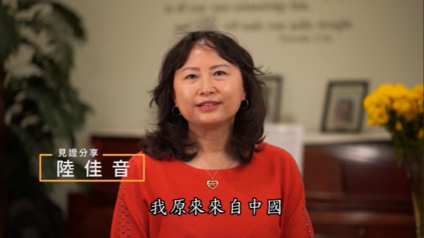 At the online closing ceremony of the 2020 Global Chinese Mission Convention (CMC) on the 28th of December, the organizer of the conference broadcast the testimony of Sister Lu Jiayin, who is currentl