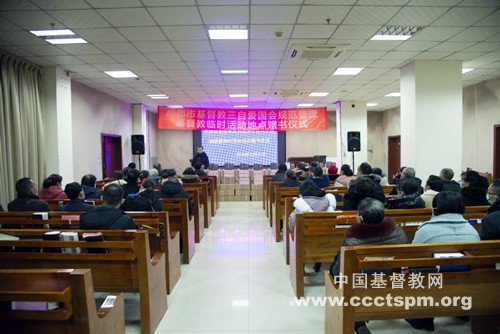 In  Sichuan Province, Chengdu Municipal TSPM held a ceremony of donating the Bibles to regulate the administration of temporary places for religious activity on December 31, 2020.
