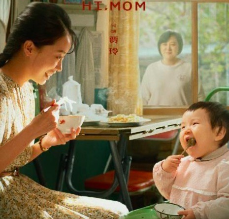"""The picture of the fim """"Hi, Mom"""" directed by Jialing who is a Chinese xiangsheng performer, comedian and actress"""