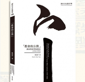The cover of The Hunan Bible Institute: A Stronghold of Fundamentalist Bible Training in China, 1916—1952