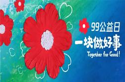 Poster of Tencent's 99 Giving Day in 2021.