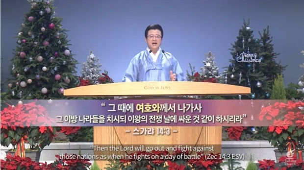 Rev. Dr. Jung-Hyun Oh, the senior pastor of the SaRang Church in South Korea, shared a sermon with the title The Return of Our Cosmic King on December 20, 2021.