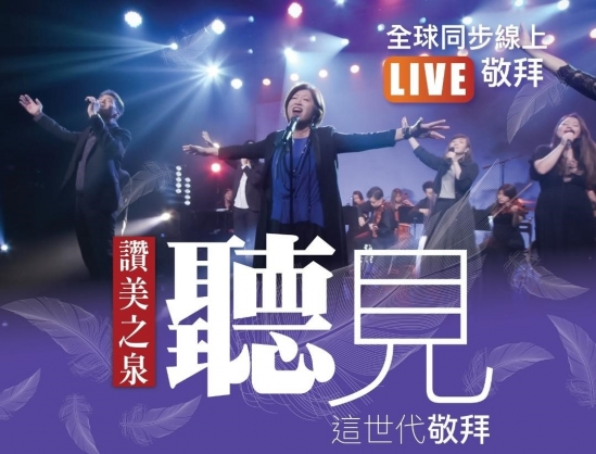 """Stream of Praise Music Ministries held the first session of a global live online worship tour named """"Hear our cry"""" on September 4, 2021."""