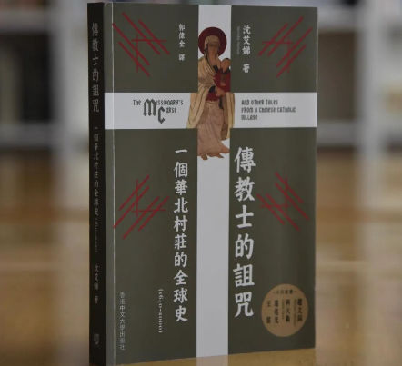 """The book of """"The Missionary's Curse and Other Tales from a Chinese Catholic Village"""""""
