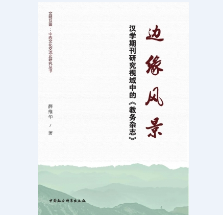 """The cover of the new book on """"The Chinese Recorder and Missionary Journal"""""""
