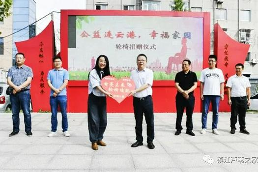 The Disabled Persons' Federation of Haizhou District, Lianyungang City, Jiangsu Province, held a wheelchair donation ceremony in Xinghua Community, Xinhai Street, on September 28, 2021.