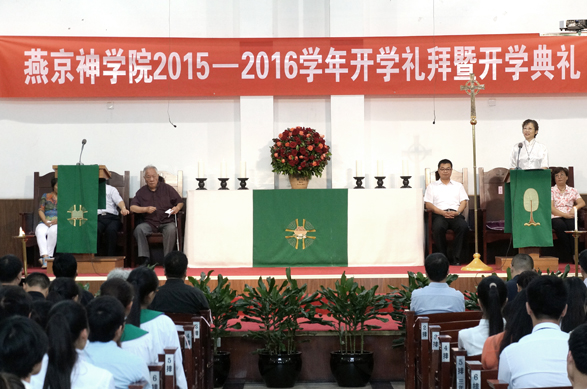 Opening ceremony of Yanjing Theological Seminary