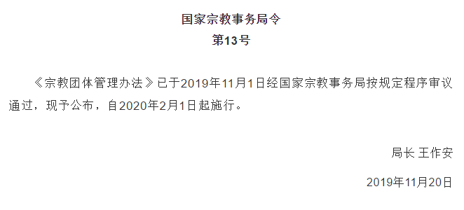 The official WeChat account of the State Bureau of Religious Affairs 'Weiyan Zongjiao' released the Measures for the Administration of Religious Groups on Dec. 30, 2019.