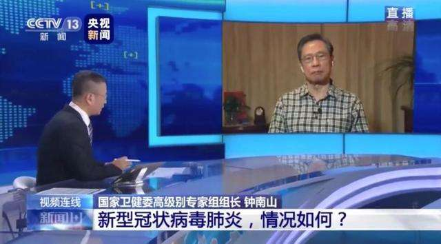 Recently, Zhong Nanshan, an academician who gained prominence in the wake of the SARS outbreak, received an interview from China's official broadcasting CCTV.