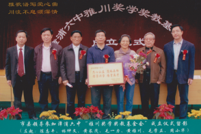 "In Feb 2009, Huang Yachuan (third on the right) set up the""Yachuan Scholarship and Faculty Award"""