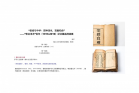 The online exhibition of Chinese Bible translations: an excerpt from the first Chinese Bible translation by Manuel Dias Jr.