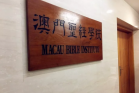 Macau Bible Institute